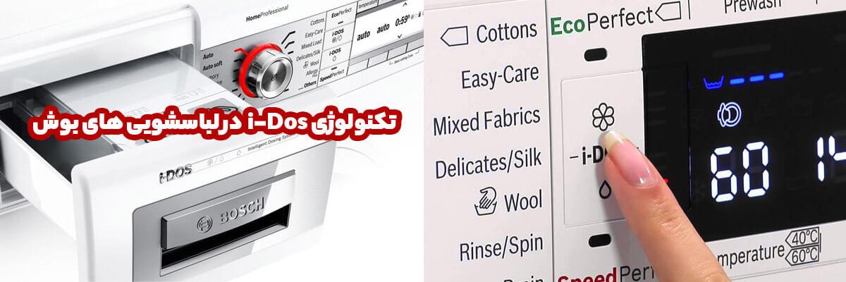 تکنولوژی آیداس در لباسشویی های بوش