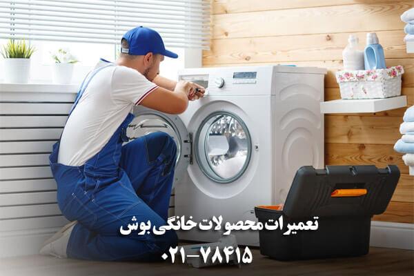 خدمات پس از فروش ظرفشویی بوش
